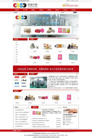 東莞市景盈印刷有限公司