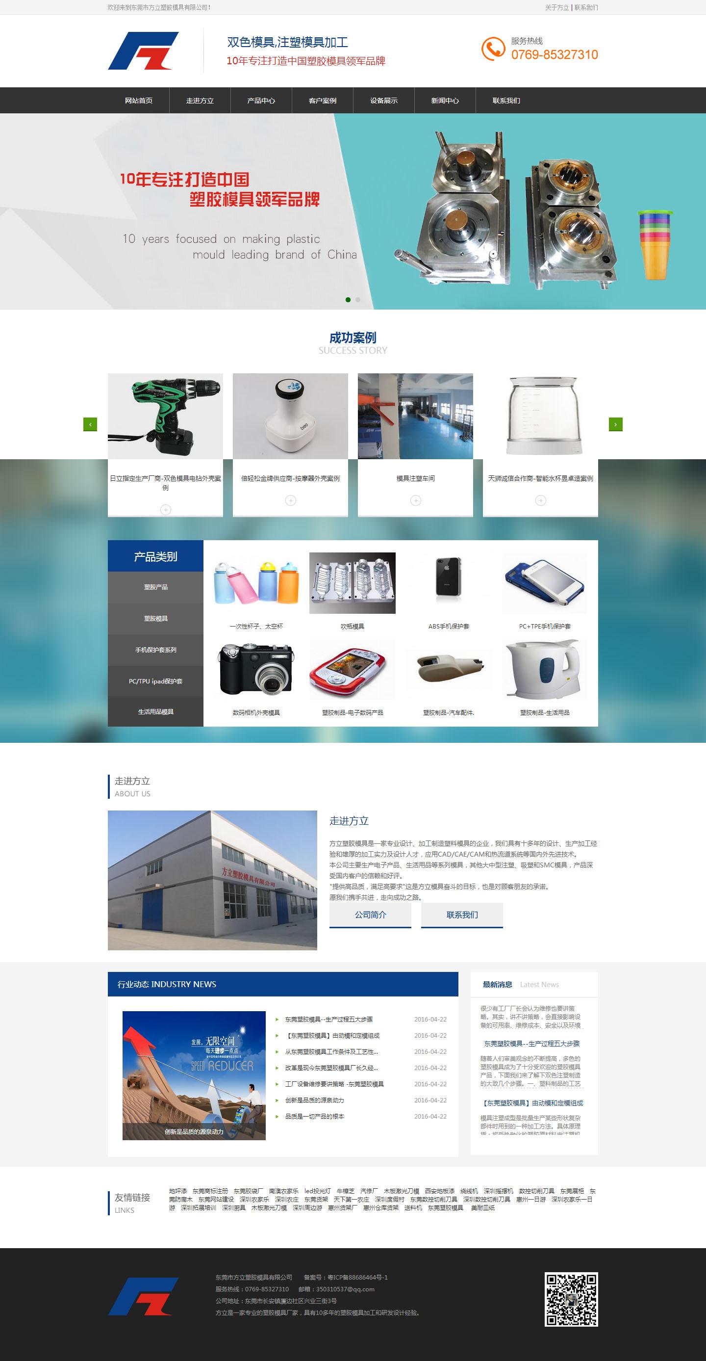 東莞塑膠模具_薄壁模具_精密電子類_方力塑膠模具_東莞市方立塑膠模具有限公司.jpg