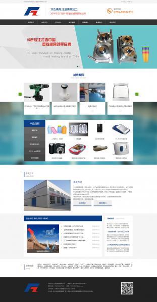 東莞市方立塑膠模具有限公司