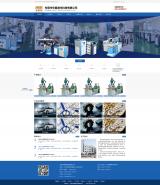 東莞市華鑫激光科技有限公司-設備事業部