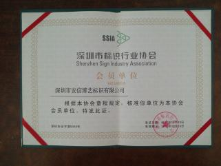 Shenzhen Sign Industry Association