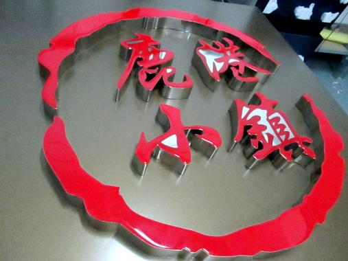 Epoxy Resin Letter Sign