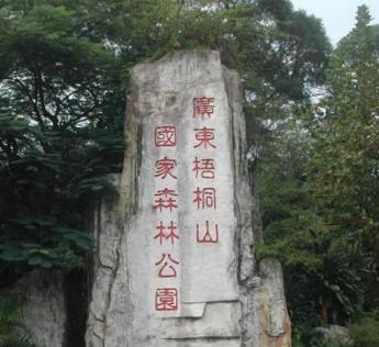 深圳梧桐山