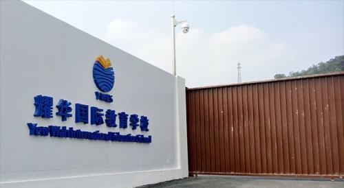 耀华国际教育学校