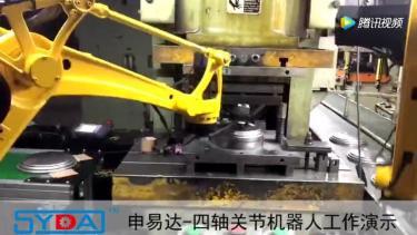 申易达四关节机器人工作