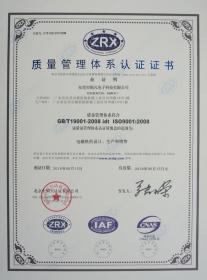 iso9001證書