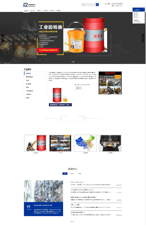 潤滑油企業響應式網站.png