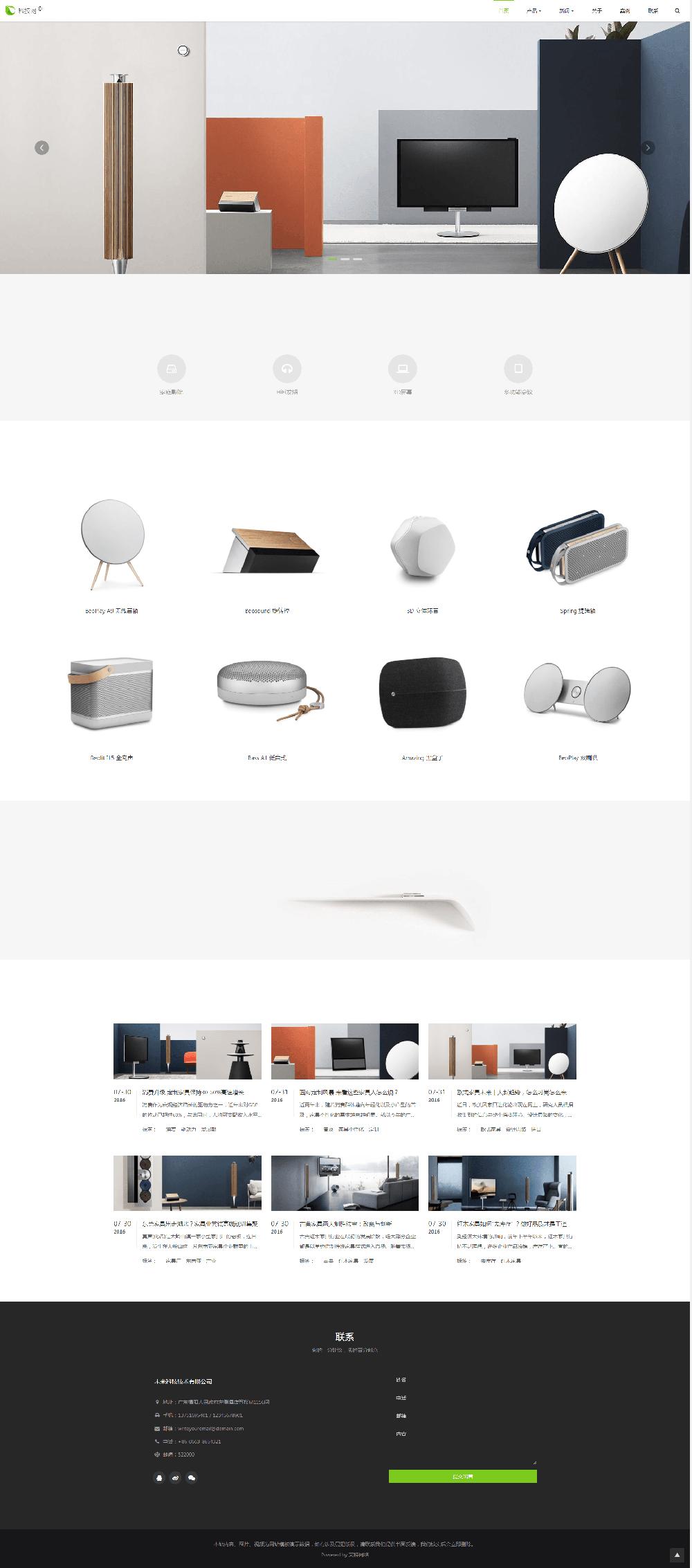 科技企业响应式网站