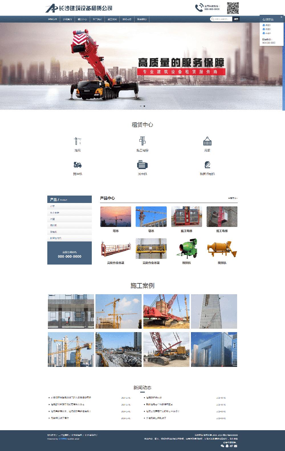 建筑設備租賃公司響應式網站.png