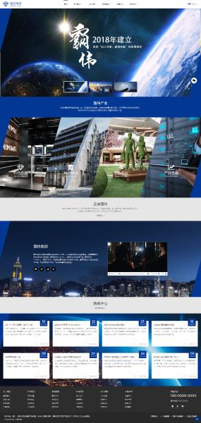 集團公司網站