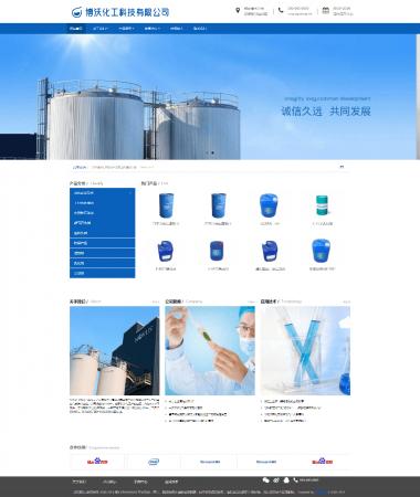 化工科技企業響應式網站