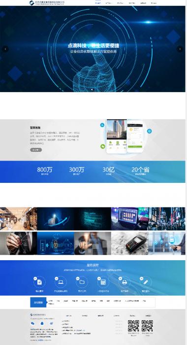 軟件公司響應式網站
