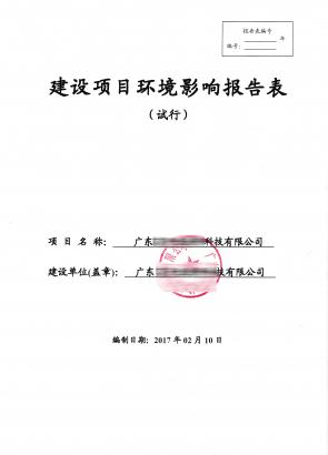 建設項目環境影響報告表